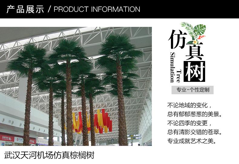 仿真棕榈树详情1.jpg