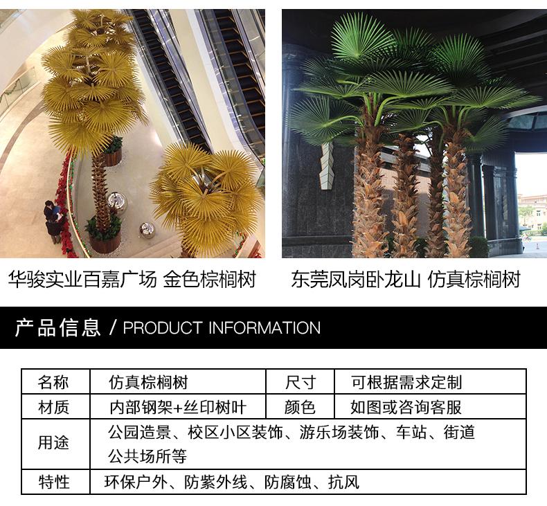 仿真棕榈树详情2.jpg