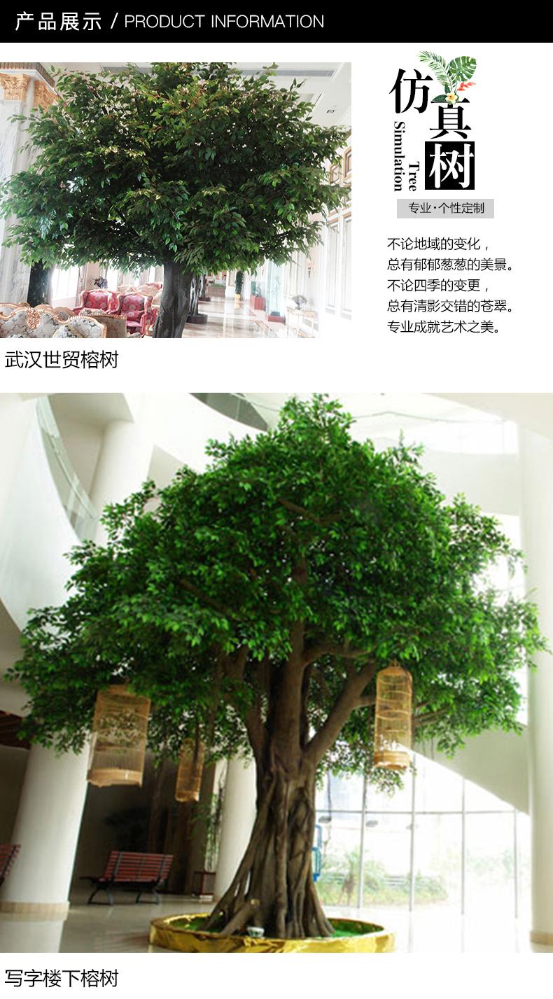 仿真榕树3_01.jpg