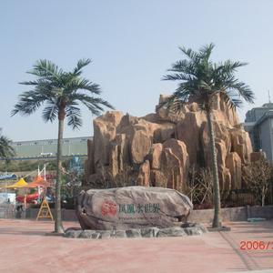 凤凰水世界仿真椰子树