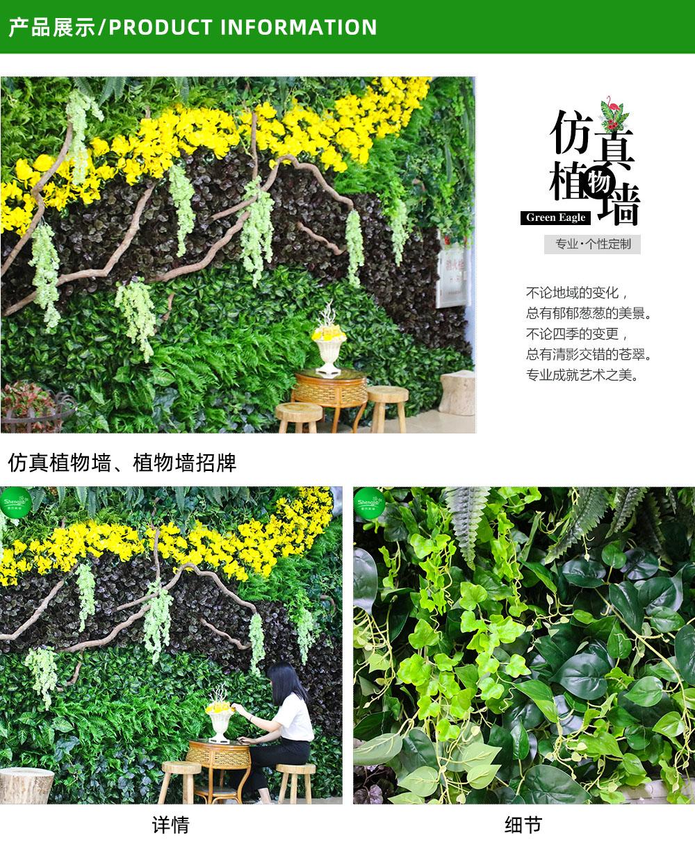 仿真植物墙详情页.jpg